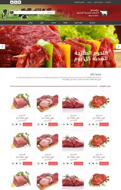 مؤسسة اللحوم الصحية التجارية