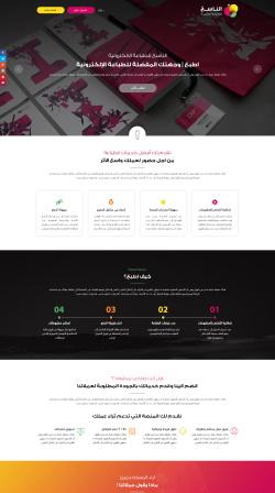موقع الناسخ لخدمات الطباعة