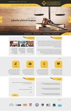 مجموعة الحكمي والسلوم للاستشارات القانونية