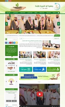 جمعية البر الخيرية في الباحة