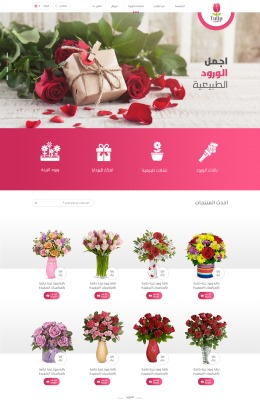متجر توليب لبيع الورود