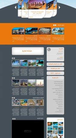 وكالة النافذة للسياحة و السفر