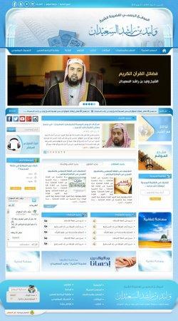 الشيخ وليد بن راشد السعيدان