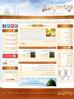 الشيخ ابو همام الصنعاني البيضائي