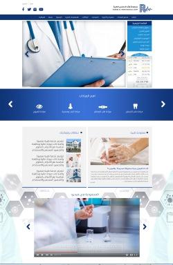 مجمع راشد الحسيني الطبي