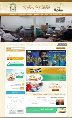 مركز العناية بالمسلمين الجدد