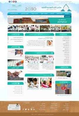 مدارس الثغرة السعودية الاهلية