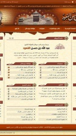 الشيخ عبدالله بن حسن القعود
