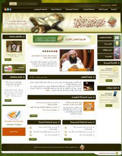 موقع الشيخ الدكتور مساعد الطيار